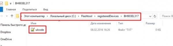 Разблокировка загрузчика на Sony Xperia без потери данных