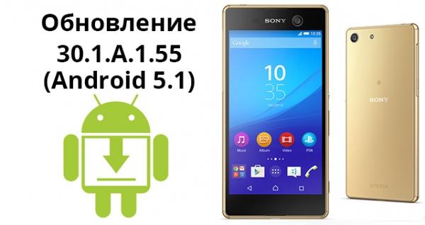 обновление Android 5.1 (30.1.A.1.55 и 30.1.B.1.55) на Xperia M5 и M5 Dual