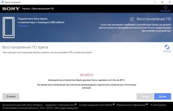 Xperia Companion – новое приложение для обновления и восстановления Xperia