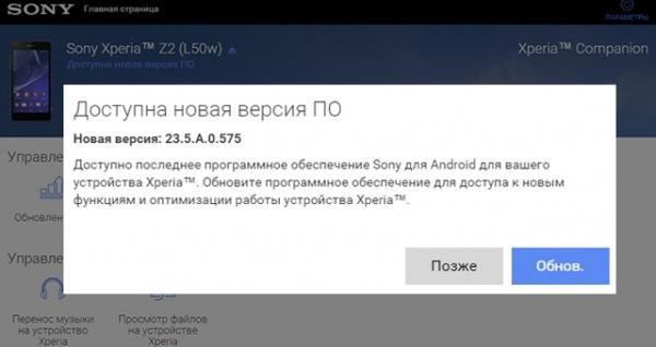 Обновление 23.5.A.0.575 для смартфонов Xperia Z2 и Z3