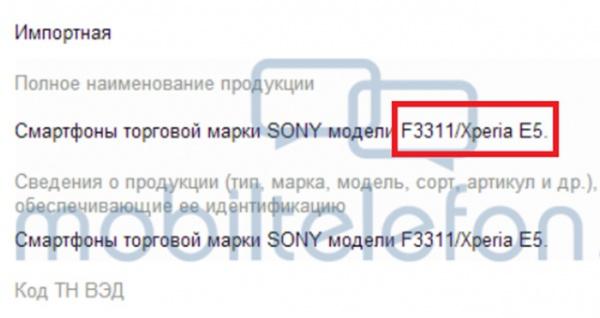 Модель Sony Xperia E5 (F3311) сертифицирована в России