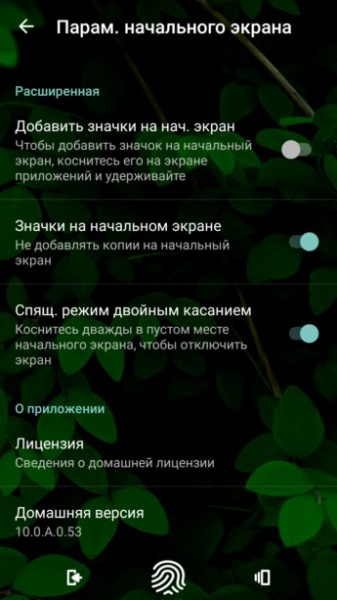 Вышел Xperia Home 10.0.A.0.53