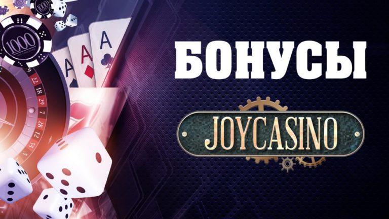 Официальное зеркало Joycasino - бонусная программа