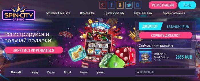 """Znalezione obrazy dla zapytania: Мобильное казино SPIN CITY"""""""